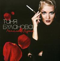 Tatyana Bulanova. Letela dusha - Tatyana Bulanova