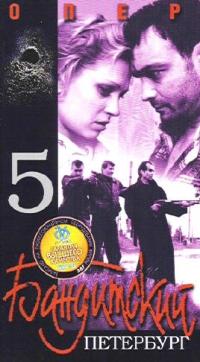 Banditskiy Peterburg 5  Oper   (2 VHS) - Vlad Furman, Aleksandr Domogarov, Olesya Sudzilovskaya, Yurij Curilo, Anna Samohina, Andrej Benkendorf, Andrey Tolubeev
