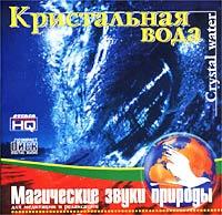 Магические звуки природы  Кристальная вода - Ocean Dream Orchestra