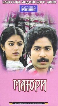 Mayuri - Singitam Shrinevasa, Sudha Chandran, V Narayanan