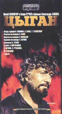 Cygan   (2 VHS) - evgenij matveev, Nina Ruslanova, Majya Bulgakova, Ivan Ryzhov, Klara Luchko, Mihaj Volontir, Aleksandr Blank