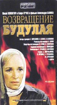 Vozvraschenie Budulaya   (2 VHS) - Aleksandr Blank, Nina Ruslanova, Ivan Ryzhov, Klara Luchko, Mihaj Volontir, Ariadna Shengelaya, Ahmetova M