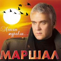 Aleksandr Marschal. Letjat schurawli - Aleksandr Marshal