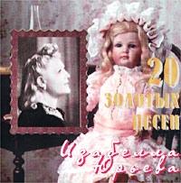 Izabella YUreva. 20 Zolotyh pesen - Izabella Yureva