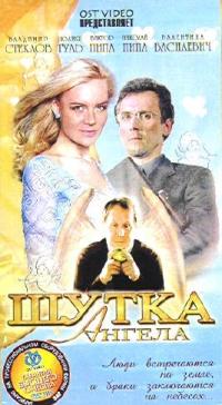 Shutka Angela - Ildar Islamgulov, Vladimir Steklov, Nikolaj Pipa, Viktor Pipa, Elena Nevskaya, Valentina Vasilevich, Yuliya Gul