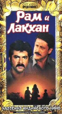 Ram i Lakhan - Subhash Ghaj, Jackie Shroff, Anil Kapur, Rakhi Gulzar