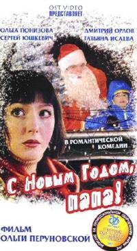 S Novym Godom, papa! - Olga Perunovskaya, Sergej Yushkevich, Olga Ponizova, Tatyana Isaeva, Pavel Melenchuk, Igor Artashenov