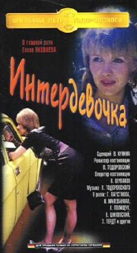 Interdevochka - Petr Todorovskij, Vladimir Kunin, Valeriy Shuvalov, Zinoviy Gerdt, Vsevolod Shilovskij, Ingeborga Dapkunayte, Lyubov Polischuk