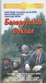 Belorusskiy vokzal - Andrey Smirnov, Bulat Okudzhava, Vadim Trunin, Pavel Lebeshev, Yuriy Vizbor, Evgeniy Leonov, Anatolij Papanov