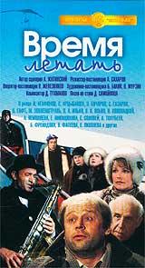 Vremya letat' - Aleksej Saharov, Vladimir Ilin, Elena Solovej, Valentin Gaft, Anastasiya Nemolyaeva, Sergej Gazarov, Elena Yakovleva