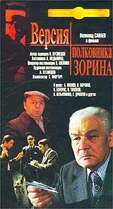 Versiya polkovnika Zorina - Andrey Ladynin, Petr Velyaminov, Vsevolod Sanaev, Boris Ivanov, Vladimir Prihodko, Voronov Ivan