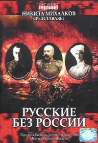 Русские без России - Никита Михалков