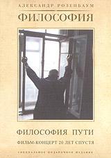 Aleksandr Rozenbaum. Filosofiya puti - Alexander Rosenbaum