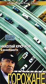 Gorozhane - Vladimir Rogovoy, Inna Zarafyan, Nikolay Kryuchkov, Igor Sklyar, Georgiy Yumatov, Oleg Dal, Anatolij Romashin