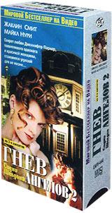 Gnev angelov 2   (2 VHS) - Pol Uendkos, Zhaklin Smit, Maykl Nuri