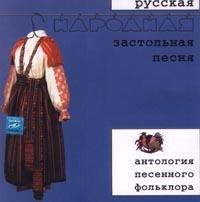 Russkaya Narodnaya Zastolnaya Pesnya