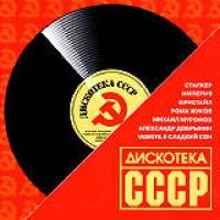 Various Artists. Diskoteka SSSR - Fristayl , Roma Zhukov, Imperiya , Karolina , Stalker , Mihail Muromov, Aleksandr Dobrynin