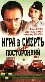 Igra v smert' ili postoronniy - Nikolay Gibu, Boris Plotnikov, Svetlana Toma, Klara Luchko, Vladimir Borisov