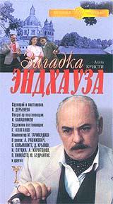 Zagadka E'ndhauza - Vadim Derbenev, Inara Slucka, Andrey Haritonov, Anatoliy Ravikovich, Dmitriy Krylov
