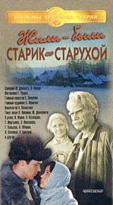Zhili-byli starik so staruhoy - Grigorij Chuhraj, Aleksandra Pahmutova, Valeriy Frid, Sergey Poluyanov, Nikolay Kryuchkov, Lyudmila Maksakova, Galina Polskih