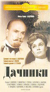 Dachniki - Boris Babochkin, Rufina Nifontova, Nikita Podgornyy, Ivan Lyubeznov, Nikolay Annenkov