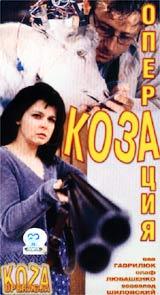 Operaciya  Koza - Konrad Sholayski, Vsevolod Shilovskij, Olaf Lyubashenko, Eva Gavrilyuk