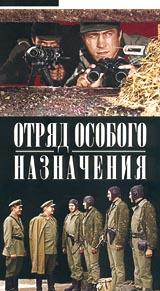 Otryad osobogo naznacheniya - Vadim Lysenko, Leonhard Merzin, Pavel Remezov, Marina Troshina