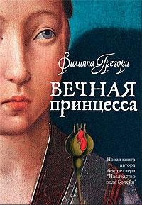 Filippa Gregori. Vechnaya printsessa (Philippa Gregory. The Constant Princess) - Philippa Gregory
