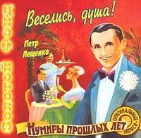 Petr Leschenko  Zolotoy fond  Kumiry proshlyh let  Veselis, dusha! - Pyotr Leshchenko