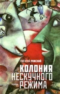 Books Grigoriy Ryazhskiy. Koloniya neskuchnogo rezhima - Grigoriy Ryazhskiy
