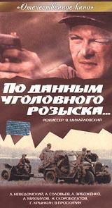 Po dannym ugolovnogo rozyska - Valeriy Mihaylovskiy, Viktor Proskurin, Aleksey Eybozhenko, Skorobogatov Nikolay