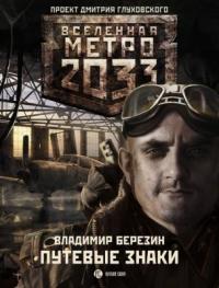 Владимир Березин. Метро 2033. Путевые знаки - Владимир Березин