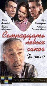 Semnadtsat levyh sapog  (`Za chto?`) - Ilya Gurin, Yuriy Bucko, Vaclav Mihalskiy, Evgeniy Davydov, Igor Bochkin, Boris Nevzorov, Elena Drobysheva