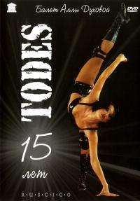 TODES 15 Jahre. Ballett von Alla Duchova (RUSCICO) - Balet Ally Duhovoy TODES , Alla Duhova, Igor Krutoj, Garnizov Aleksey, Denis Garnizov, German Raevskiy