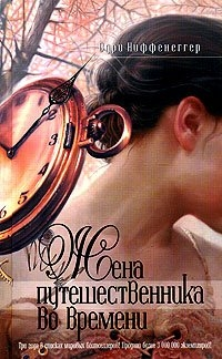 Odri Niffenegger. Zhena puteshestvennika vo vremeni (Audrey Niffenegger. The Time Traveller's Wife) - Audrey Niffenegger