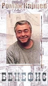 Roman Kartsev. Benefis - Roman Karcev, Roman Viktyuk, Lanskoy E