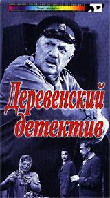 Derevenskiy detektiv - Ivan Lukinskiy, Anatoliy Lepin, Vil Lipatov, Irina Mazuruk, Vladimir Rapoport, Tatyana Peltcer, Roman Tkachuk