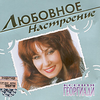 Любовное настроение - Ксения Георгиади