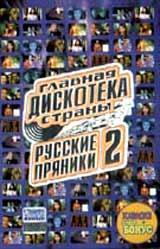 Russkie pryaniki 2 - Zhasmin , Virus , Diskoteka Avariya , Otpetye Moshenniki , Valeriya , RevolveRS , Katya Lel