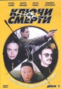 Klyuchi ot smerti  (2 DVD) - Vsevolod Plotkin, Igor Sklyar, Mihail Boyarskiy, Yurij Galcev, Inna Gomes