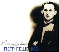 Piotr Leschenko   (Подарочное издание) - Петр Лещенко