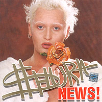 Shura  News!    (Подарочное издание) - Шура
