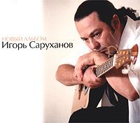 Новый альбом   (Подарочное издание) - Игорь Саруханов