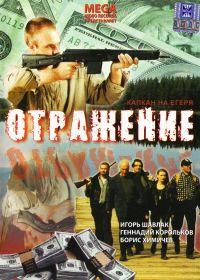 Otraschenie - Igor Shavlak, Link Mihail, Sergey Nikolaev, Vladimir Zhelnin, Gennadiy Korolkov, Boris Himichev, Vladimir Zemlyanikin