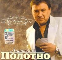 Анатолий Полотно. Избранное - Анатолий Полотно