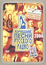 Luchshie pesni Russkogo radio 2004 - Zhasmin , Ruki Vverh! , Marina Hlebnikova, Reflex , Prime Minister , Zveri