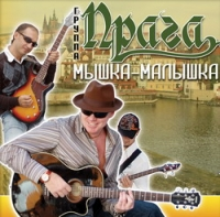 Praga. Myshka - malyshka - Praga