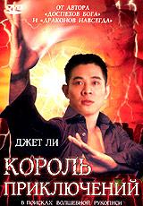 Adventure King (Korol prikljutschenij) - Chin Syutan, Frenki Chan, Lyun A, Tom Lau, Dzhet Li, Takesi Kanesiro, Billi Chou