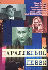Parallelno ljubwi (4 DVD) - Dmitriy Mednov, Igor Samarkin, Ekaterina Kostikova, Tatyana Ustinova, Vladislav Zimnickiy, Alena Apina, Olesya Sudzilovskaya