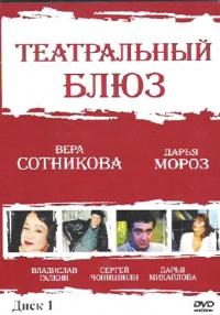 Teatral'nyy blyuz  (2 DVD) - Aleksandr Sabba, Aleksandr Shaykevich, Evgeniy Korzhenkov, Vladislav Galkin, Sergej Chonishvili, Vera Sotnikova, Darya Moroz